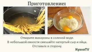 Кулинарные рецепты Основного блюда Спагетти а ля карбонара.