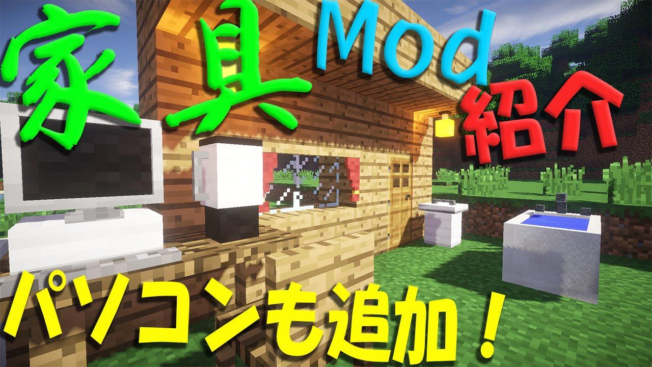minecraft おすすめ mod