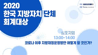 [LIVE] 2020 한국 지방자치 단체 회계대상 심포…
