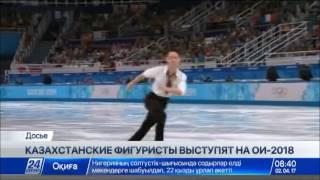 Денис Тен и Элизабет Турсынбаева выступят на Олимпиаде-2018