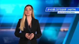 Боровский район вчера, сегодня, завтра Выпуск 9