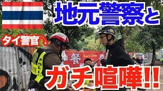 タイのチェンマイで地元警察とガチの喧嘩口論! 意外と知らない!タイで...