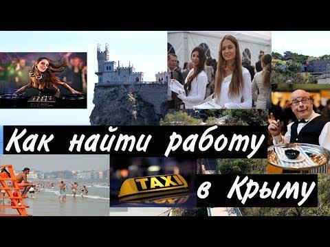 Газета Позвоните Севастополь. Газета бесплатных