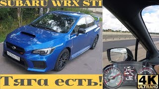 Subaru WRX STI - обзор, который Вы ждали!