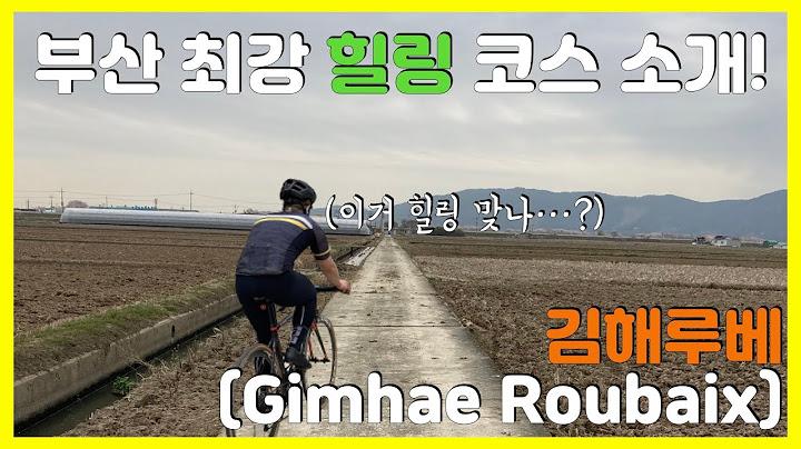 부산 평지 힐링 라이딩 코스가 있다??!! 루트부산의 김해루베 코스 리뷰!