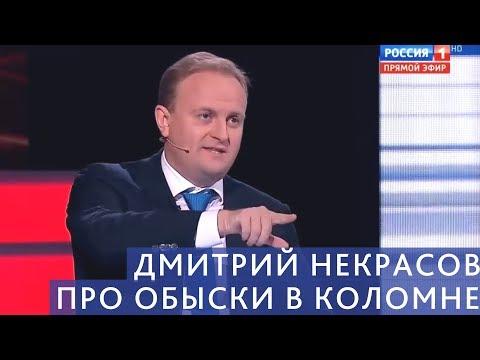 Дмитрий Некрасов рассказал