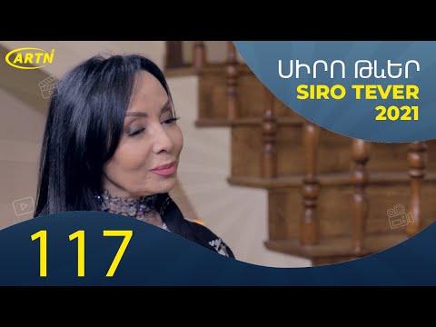 Սիրո Թևեր Սերիա 117 - SIRO TEVER PART 117