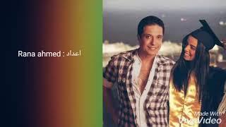 مريم عامر منيب - عامل ايه ف حياتك *كلمات*