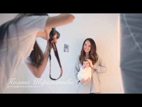 Фотосессия новорожденного у вас дома. Полина Шереметьева. Санкт-Петербург
