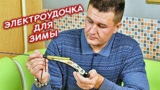 """Зимняя ЭЛЕКТРОУДОЧКА! Как я стал """"БРАКОНЬЕРОМ""""!"""
