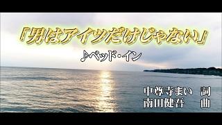 ベッド・イン / 「男はアイツだけじゃない」(オリジナルカラオケver.) ...