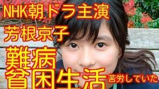 NHK朝ドラ「べっぴんさん」主演中の芳根京子さん。 彼女は学生の頃、難...