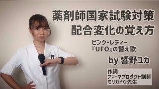 薬剤師国家試験対策|配合変化の覚え方by響野ユカ【ピンク・レディー『UFO』の替え歌】