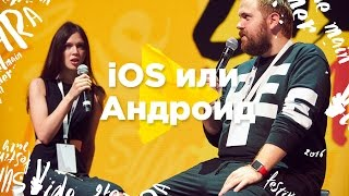 iOS или Андроид Challenge | Wylsacom vs. Наташа Шелягина | ВидеоЖара