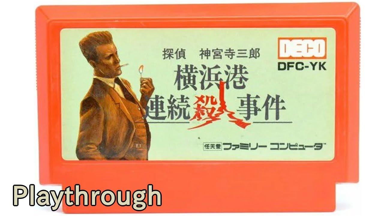 【ファミコン】探偵神宮寺三郎 横浜港連続殺人事件 OP~ED (1988年) 【FC クリア】【NES Playthrough Jinguji Saburo (Full Games)】