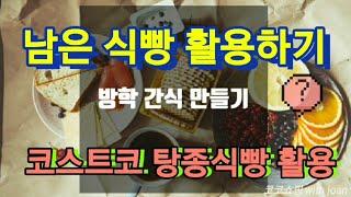 [코스트코쇼핑]방학 간식만들기(마늘크루통)