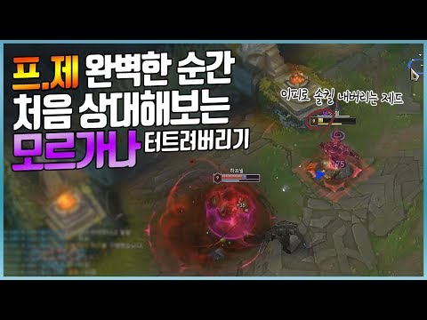 프제 그자체 씹하드캐리 미쳤습니다.(League of legends Korea Challenger Yasuo !) thumbnail