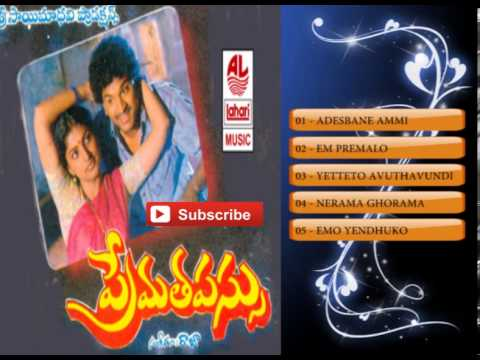 Prema Tapassu Telugu Movie Full Songs | Jukebox | Rajendra Prasad, Brahmanandam
