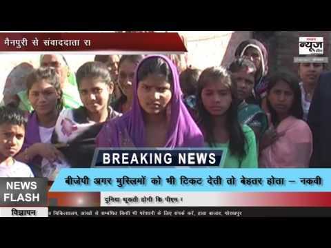 SNI NEWS :-   चाचा अपनी  भतीजी का क्यों  बना हुआ है  दुश्मन || Mainpuri