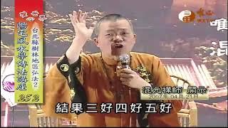 台北縣樹林地區弘法(2)【陽宅風水學傳法講座252】| WXTV唯心電視台