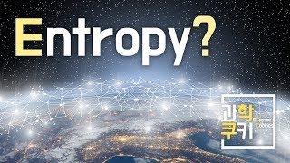우주가 무질서한 방향으로 향하고 있다? 대체 엔트로피란 무엇일까?