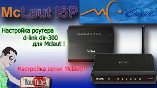 Налаштування роутера D-link dir-300 для Mclaut, а також налаштування мережі Mclaut
