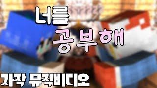 [가디언] 둘은 이렇게 서로를 좋아하게 되었다! |마인크래프트 뮤직비디오(?) 너를 공부해 - 소란 (feat.태경허브)