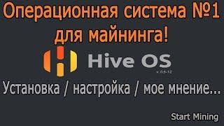 HiveOS для майнінг. Установка. Налаштування. Від А до Я!