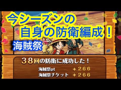 おすすめ 海賊 編成 祭