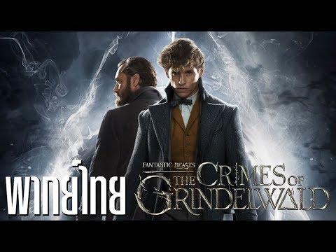 [พากย์ไทย] Fantastic Beasts: The Crimes Of Grindelwald (ตัวอย่างแรก)