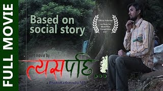 """TYASPACHI"" New Nepali Short movie 2018 