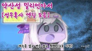 성우 혹사시키는 애니메이션