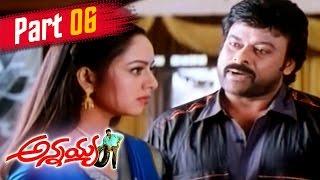 Video Annayya Telugu Full Movie || Chiranjeevi , Soundarya, Ravi Teja || Part 06 download MP3, 3GP, MP4, WEBM, AVI, FLV Agustus 2017