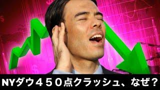 NYダウ【緊急】450ptクラッシュ、なぜ?