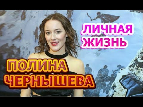 Полина Чернышева - биография, личная жизнь, муж, дети. Актриса сериала Доктор Рихтер-3. Новый сезон