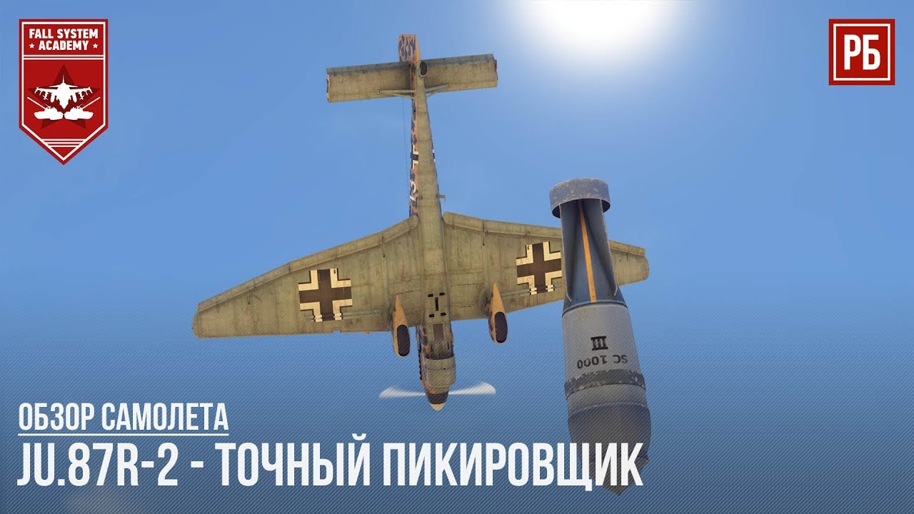 как летать на бомбардировщике в war thunder