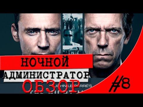 Ночной администратор / The Night Manager сериал (2016) Официальный Русский Трейлер №2