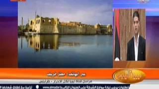 مداخلة ليبيا اليوم. حول آخر أخبار مدينة طرابلس