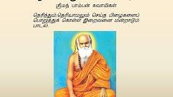 Pamban Swamigal - Pizhai Porukka Murayeedu (பிழைபொறுக்க முறையீடு) - Murugan Devotional Song