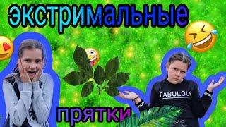 ЭКСТРИМАЛЬНЫЕ ПРЯТКИ НА СТРОЙКЕ В ПАРКЕ/ПРЯТКИ/ВИДЕО ANNA_NICE
