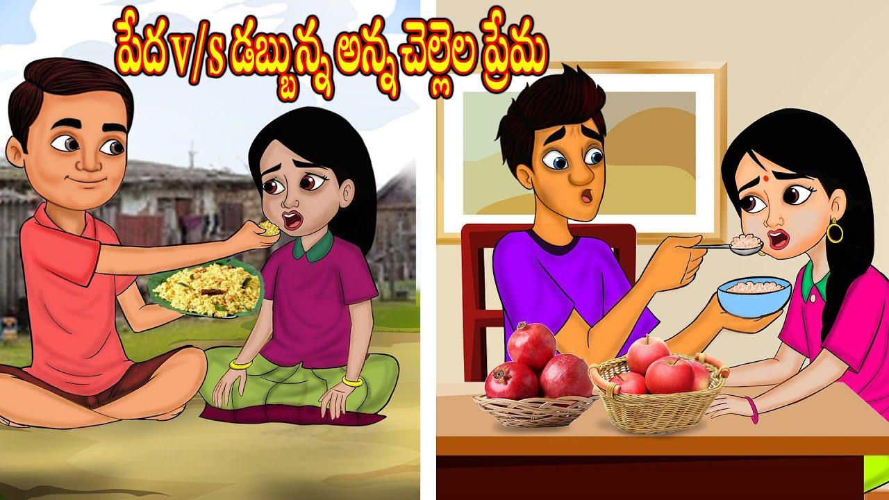 పేద vs డబ్బున్న అన్న చెల్లెలు ప్రేమ Telugu Stories | Telugu Kathalu | Stories in Telugu | Chandamama