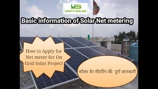 What is Solar Net metering and How to apply for it? (In Hindi)