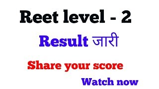 Reet 2017 - 18 level - 2 result declared ||watch now