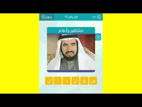 مشاهير و اعلام 6 حروف حل وصلة Youtube