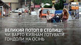 Великий потоп в столиці: Чи варто киянам готувати гондоли на осінь