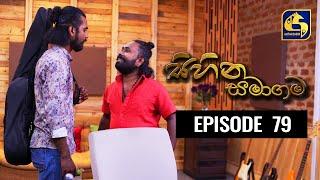 SIHINA SAMAGAMA Episode 79 ||''සිහින සමාගම'' || 18th September 2020 Thumbnail