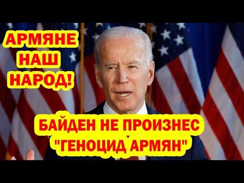 Байден не произнесет «геноцид Армян» - АМЕРИКАНСКИЕ НОВОСТИ