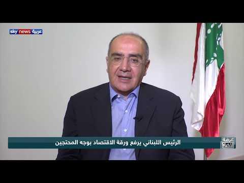 الرئيس اللبناني يرفع ورقة الاقتصاد بوجه المحتجين  - 22:00-2019 / 11 / 13