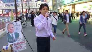 三宅健太郎②来いよアグネス20180616(土)h30新宿駅南口街宣きみの会 YouT...