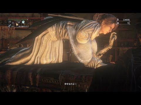 Bloodborne ブラッドボーン EX Part3 女医ヨセフカ